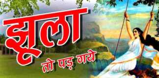Jhula To Pad Gaye Song Lyrics