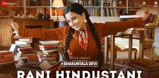 Rani Hindustani Lyrics in Hindi Font