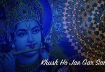 Sham Savere Dekhu Tujhko Lyrics